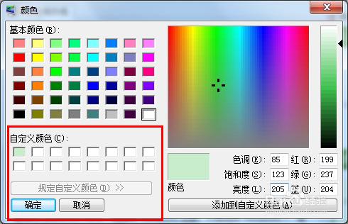如何将win7系统窗口背景颜色设置为护眼色图片