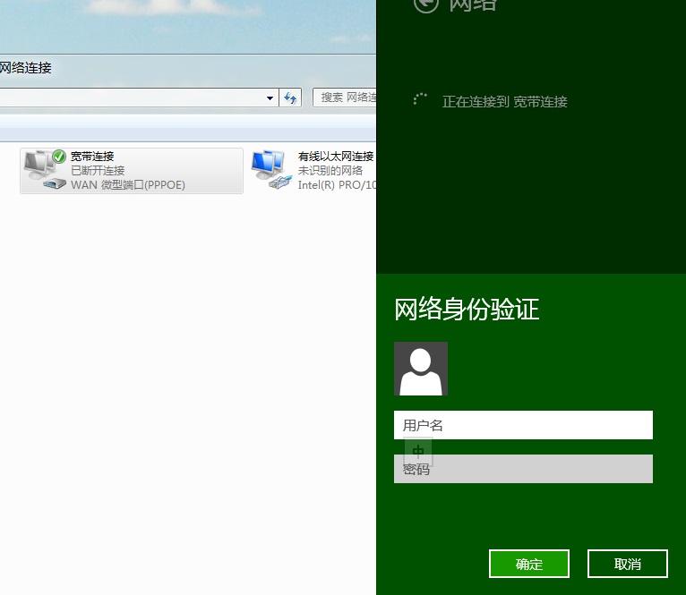 Win8宽带连接不能保存密码自动链接拨号时每