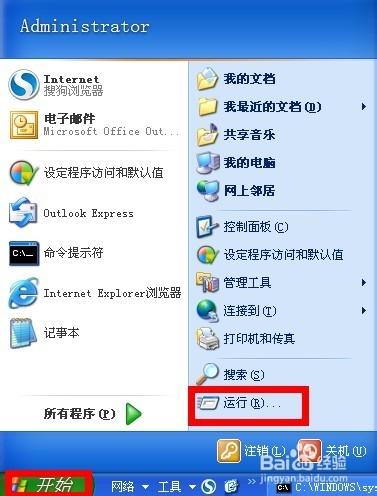 xp查看电脑mac地址_