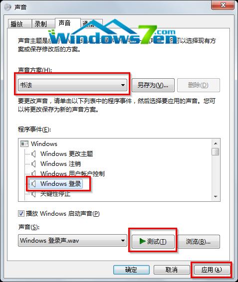 win7系统开机声音个性化设置(系统自带或自定