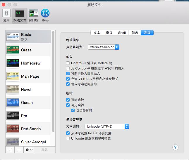 mac终端输入javac命令时输出中文乱码问题