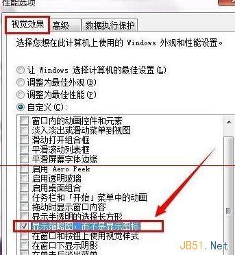 Win7系统设置图片显示缩略图的方法