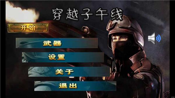 3d第一人称游戏排行_...军突袭2是一款第一人称视角的3D射击手游,小编给